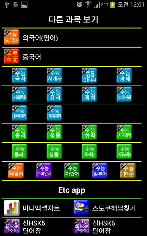 수능한국근현대사- screenshot