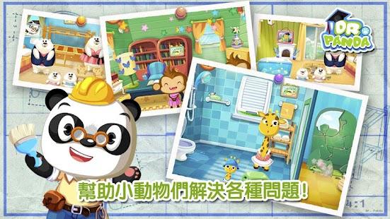 Dr. Panda 小巧匠- 免費版