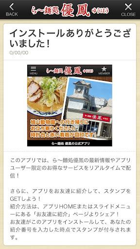 玩生活App|旭川市 ら〜麺処優鳳免費|APP試玩