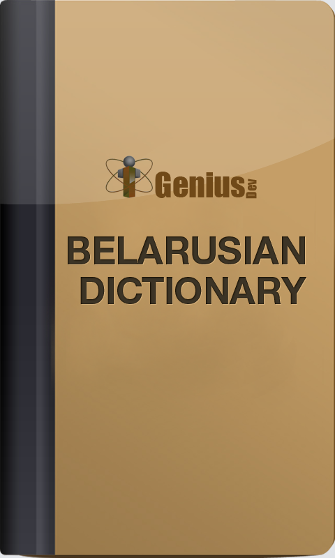 Belarusian Dictionary - screenshot