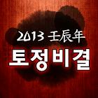 2016 프리미엄 토정비결,오늘운세,속궁합 icon