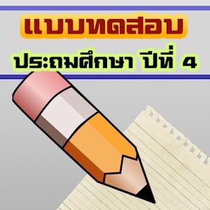 แบบทดสอบเด็ก ป.4(ข้อสอบประถม4)