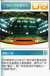 廣州亞運個人化行動導覽