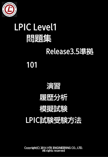 リナ男のLPIC問題集 101:Free版