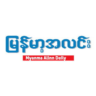 Myanma Alinn Daily- screenshot thumbnail
