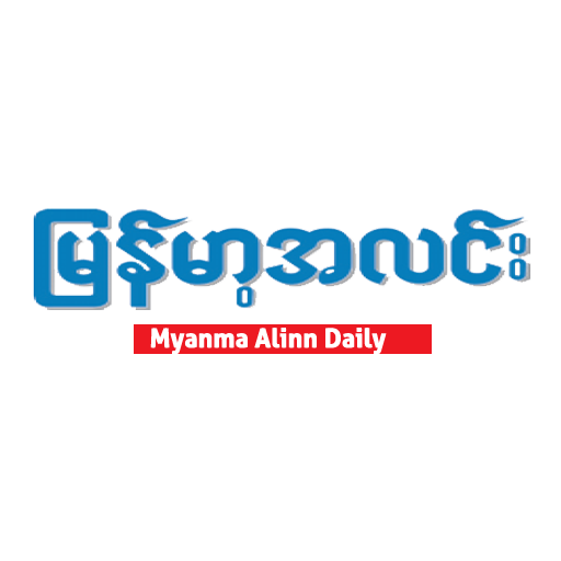 Myanma Alinn Daily- screenshot