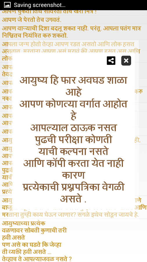 marathi suvichar   android apps on google play