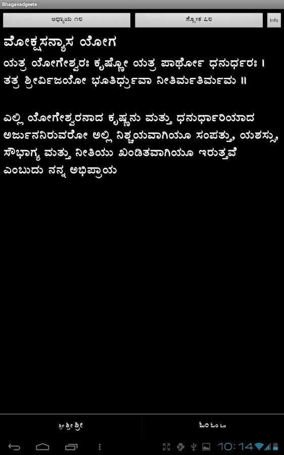 Bhagavadgeete- screenshot