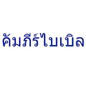 Thai Bible