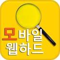 모바일웹하드 icon