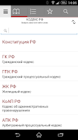 Screenshot of Кодекс РФ
