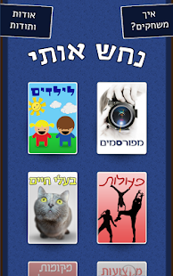 ‫נחש אותי!‬‎- screenshot thumbnail