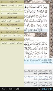 Ayat - Al Quran v2.5.1