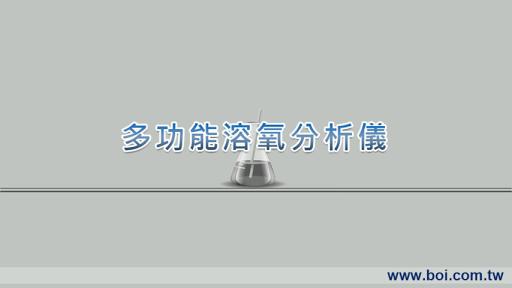 KOY多功能溶氧分析儀-付費版