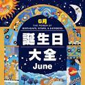 誕生日大全【6月編】 logo