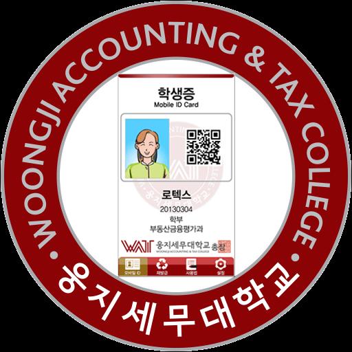웅지세무대학교 모바일 ID app (apk) free download for Android/PC/Windows