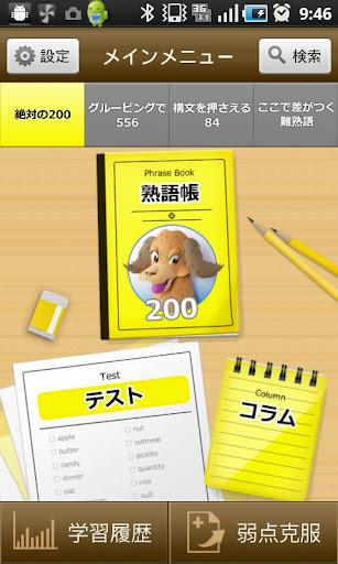 英熟語ターゲット1000 3訂版公式アプリ ビッグローブ