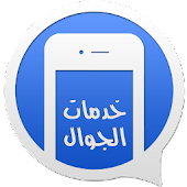 Jawwal Services (Saudi Arabia)