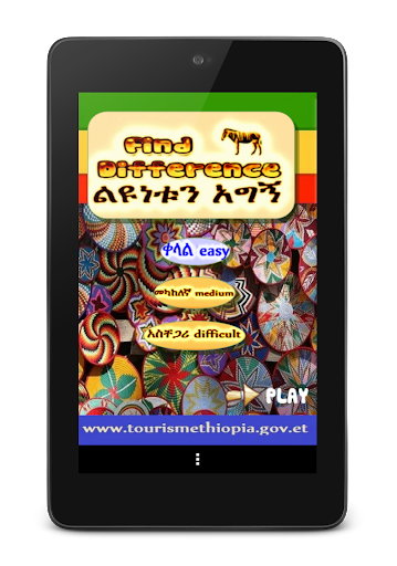 Ethiopian tourism game