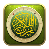 القرآن الكريم - الحصري