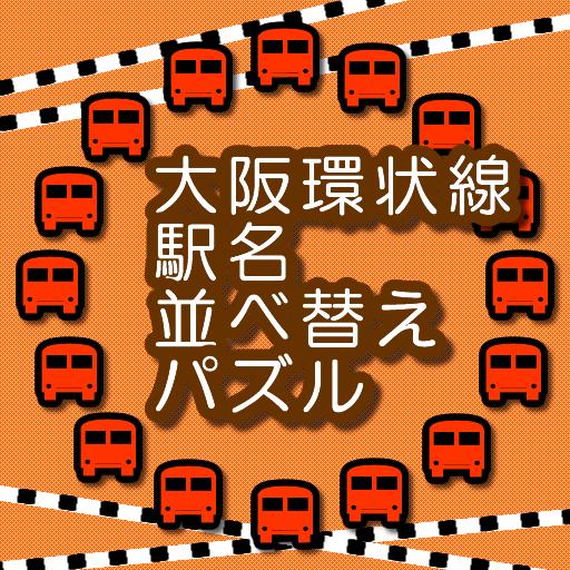 大阪環状線駅名並べ替えパズル