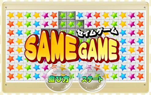セイムゲーム 無料パズルゲーム