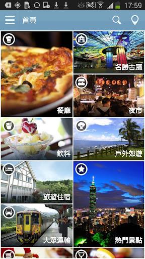 TaiwanYo 台灣遊