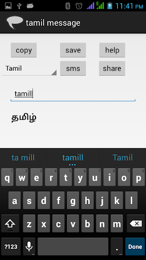 tamil message