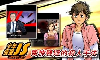 Screenshot of 少年偵探JS_天歌民宿殺人事件