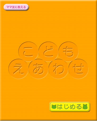 こどもえあわせ【知育 幼児教育】