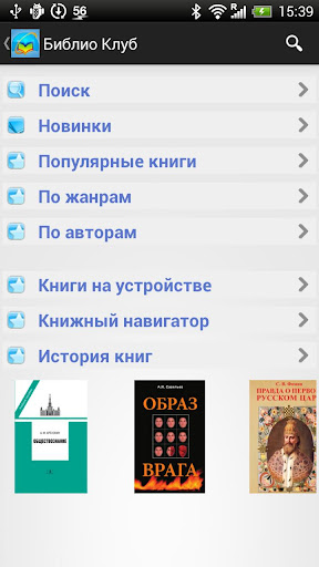 Biblioclub PDF Reader