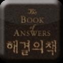 해결의 책 icon
