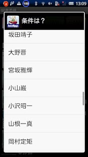 beeApp 図書委員- screenshot thumbnail