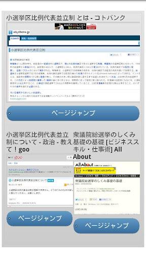 玩免費工具APP|下載簡単検索~ネット・スマフォ初心者でもすぐに使える意味検索~ app不用錢|硬是要APP