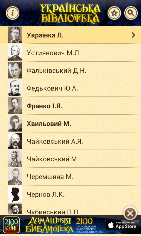 Українська бібліотека