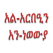 አርበዒን አን-ነወውያ Amharic Arbeen