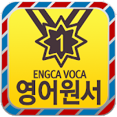 EngcaVoca EnglishBook20