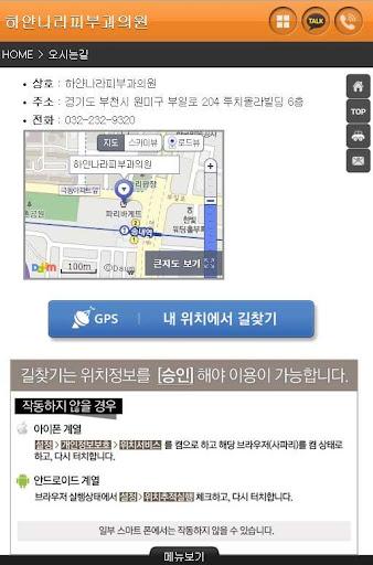 【免費商業App】하얀나라피부과의원-APP點子