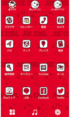 スヌーピー「JOE COOL」for[+]HOMEきせかえ - screenshot