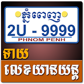 Khmer Vehicle Number Horoscope
