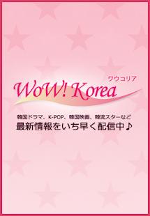 WoW Korea 韓国ニュース 韓国ドラマ・ワウコリア