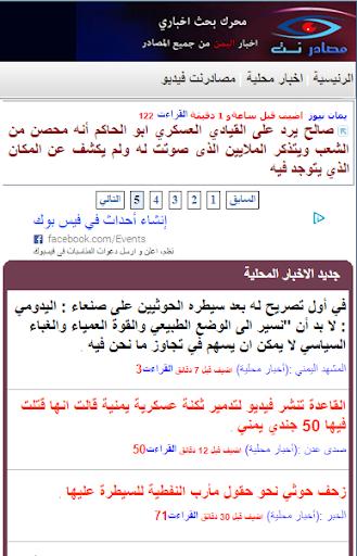 اخبار اليمن - مصادرنت