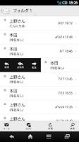 Screenshot of SoftBankメール