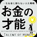 お金の才能 logo