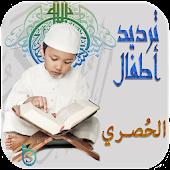 المصحف المعلم - الحصري