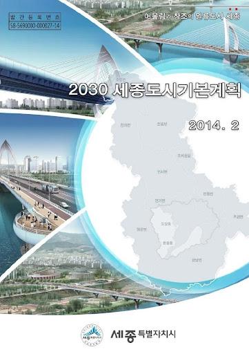 免費下載書籍APP|세종부동산 도시기본계획 (2030년) app開箱文|APP開箱王