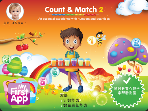 Count Match 2