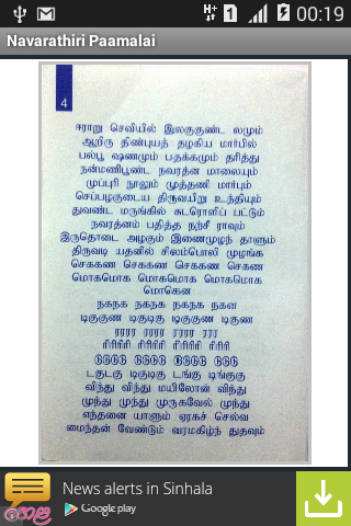 kandha guru kavasam mp3 free download for mobile