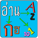 ฝึกอ่าน A-Z ก-ฮ 1-10