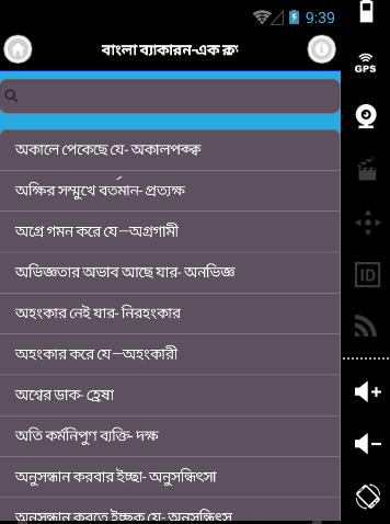 বাংলা ব্যাকরন - এক কথায় প্রকাশ